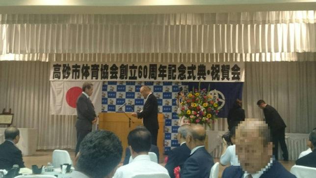高砂市体育協会 60周年記念式典1